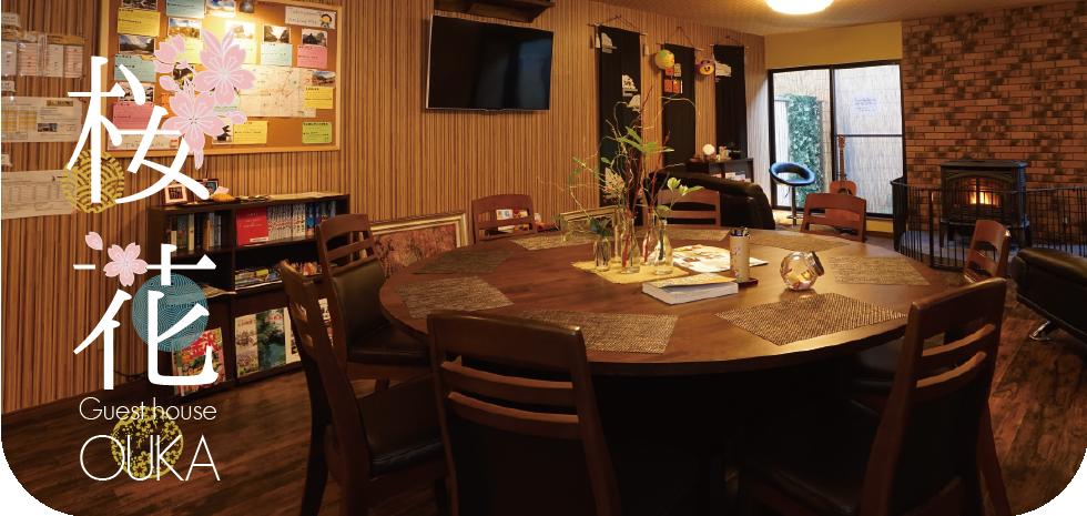 Hida takayama guesthouse OUKA