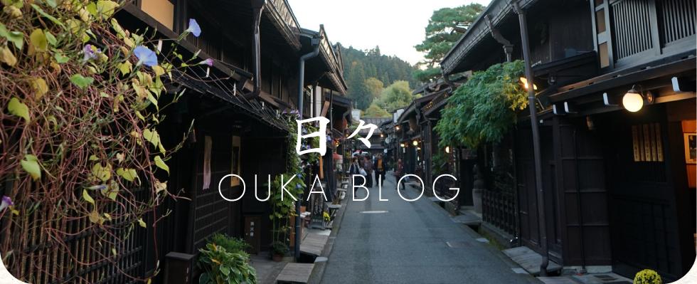 ゲストハウス桜花ブログ